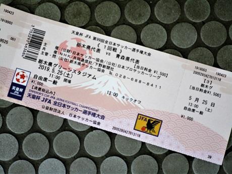 20190525 天皇杯1回戦 ①