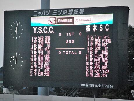 20170819 YSCC戦 ⑦