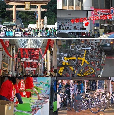 2012  ジャパンカップクリテリウム②