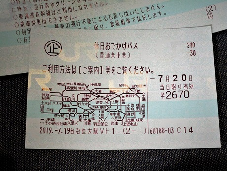 20190720 横浜戦 0-4