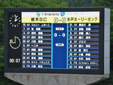 20180610 水戸戦 ⑦