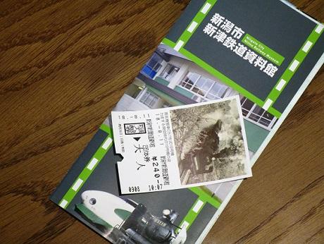 20180811 新潟戦 ロ
