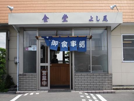 20180609 食堂よし尾 ①