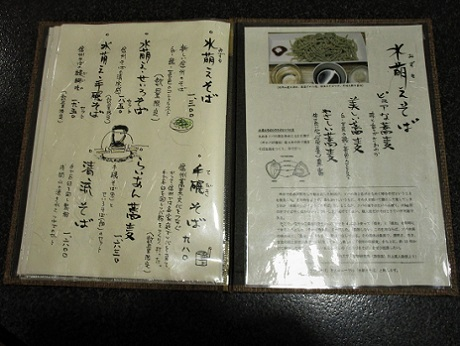 20180603 磊庵はぎわら ④