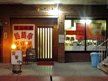 20181104 麺麺亭 ①