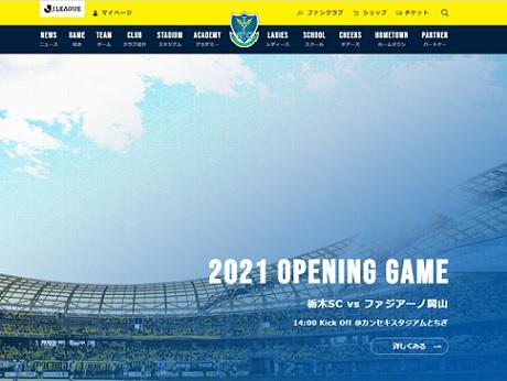 20210219 栃木SC HP ②