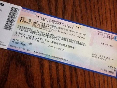 20171021 福島ユ戦 0-⑤