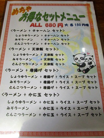 20181104 麺麺亭 ⑥