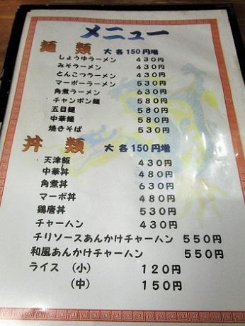 20181104 麺麺亭 ④