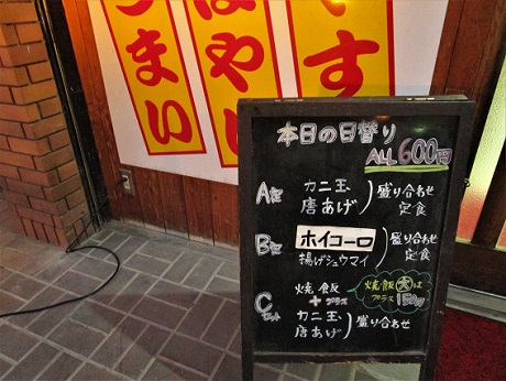 20181104 麺麺亭 ②