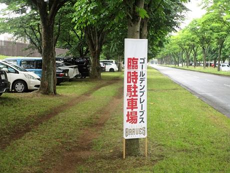 20180610 水戸戦 ⑳