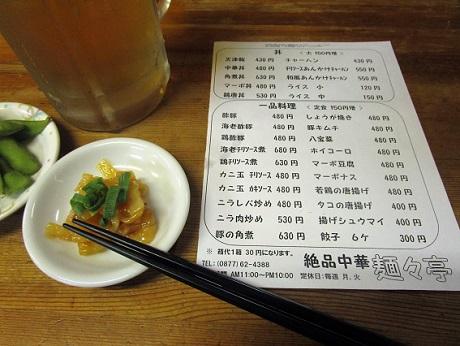 20181104 麺麺亭 ⑩