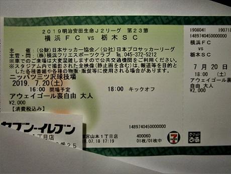 20190720 横浜戦 0-1