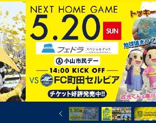 20180520 町田戦 0