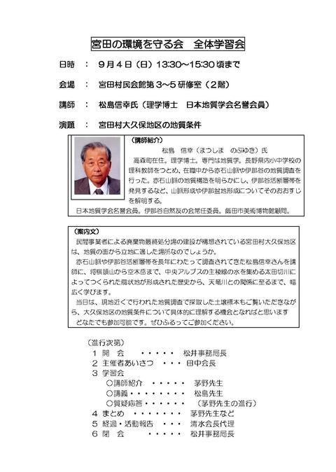 160904_学習会お知らせ