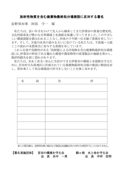 ☆反対署名用紙