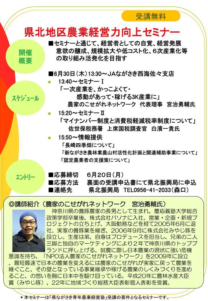 県ながさき青年農業経営塾講演会
