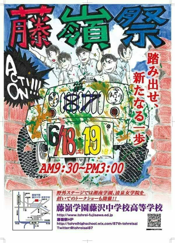 160618藤嶺学園藤沢学園祭