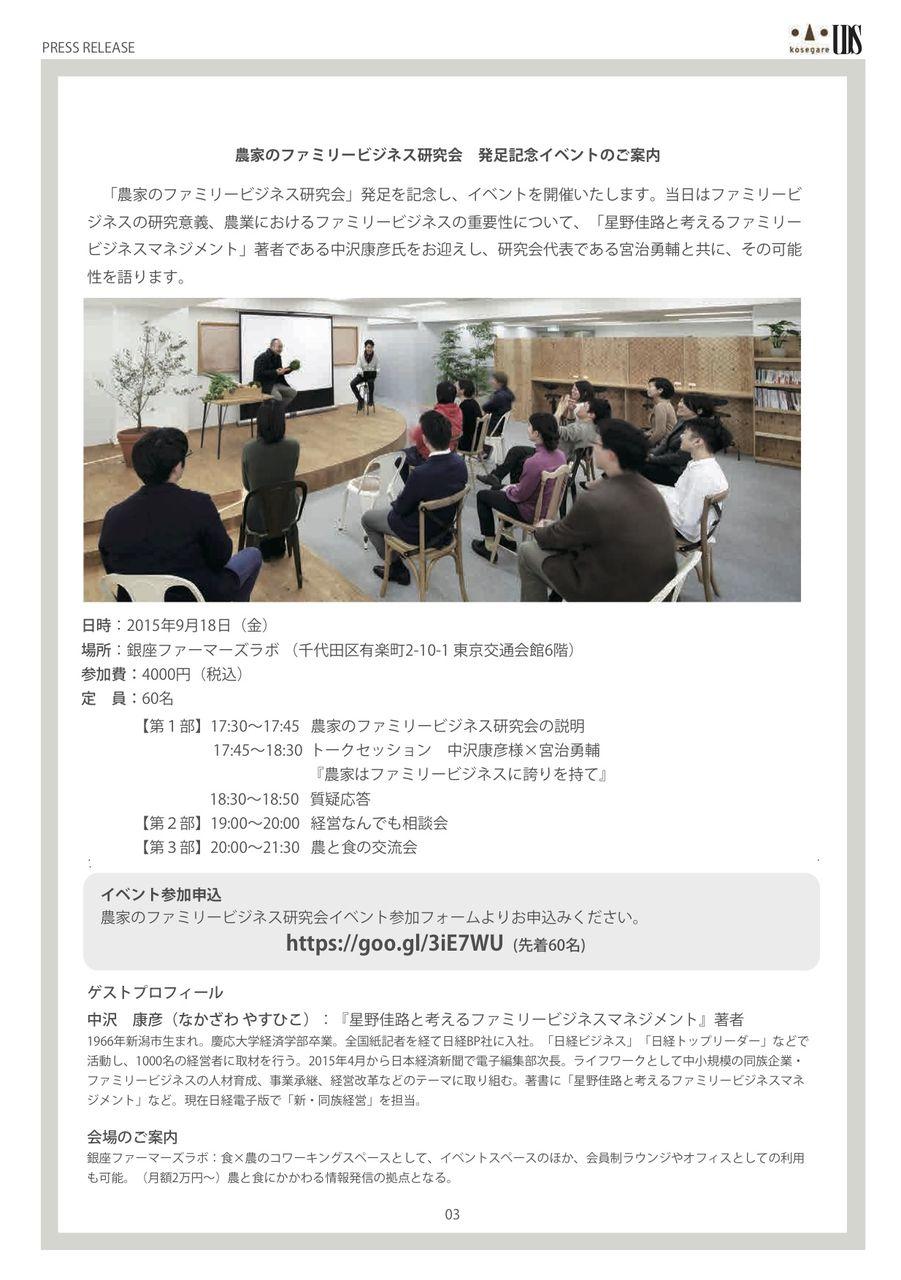 農家のファミリービジネス研究会3