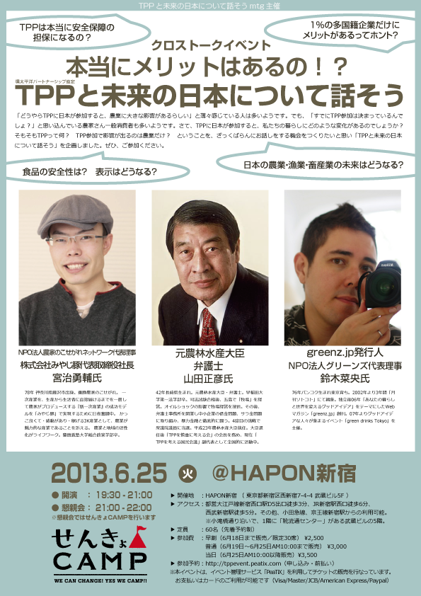 130625TPPと日本の未来について話そう
