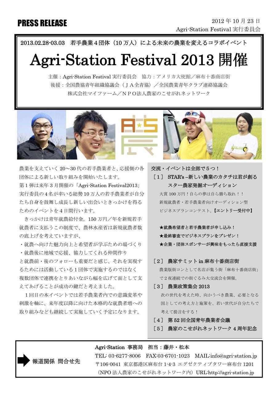121023Agri-Station Festival 2013 プレスリリース