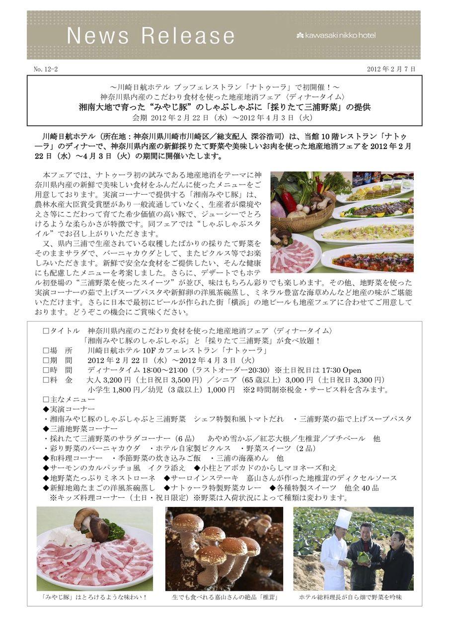 川崎日航ホテルナトゥーラプレスリリース