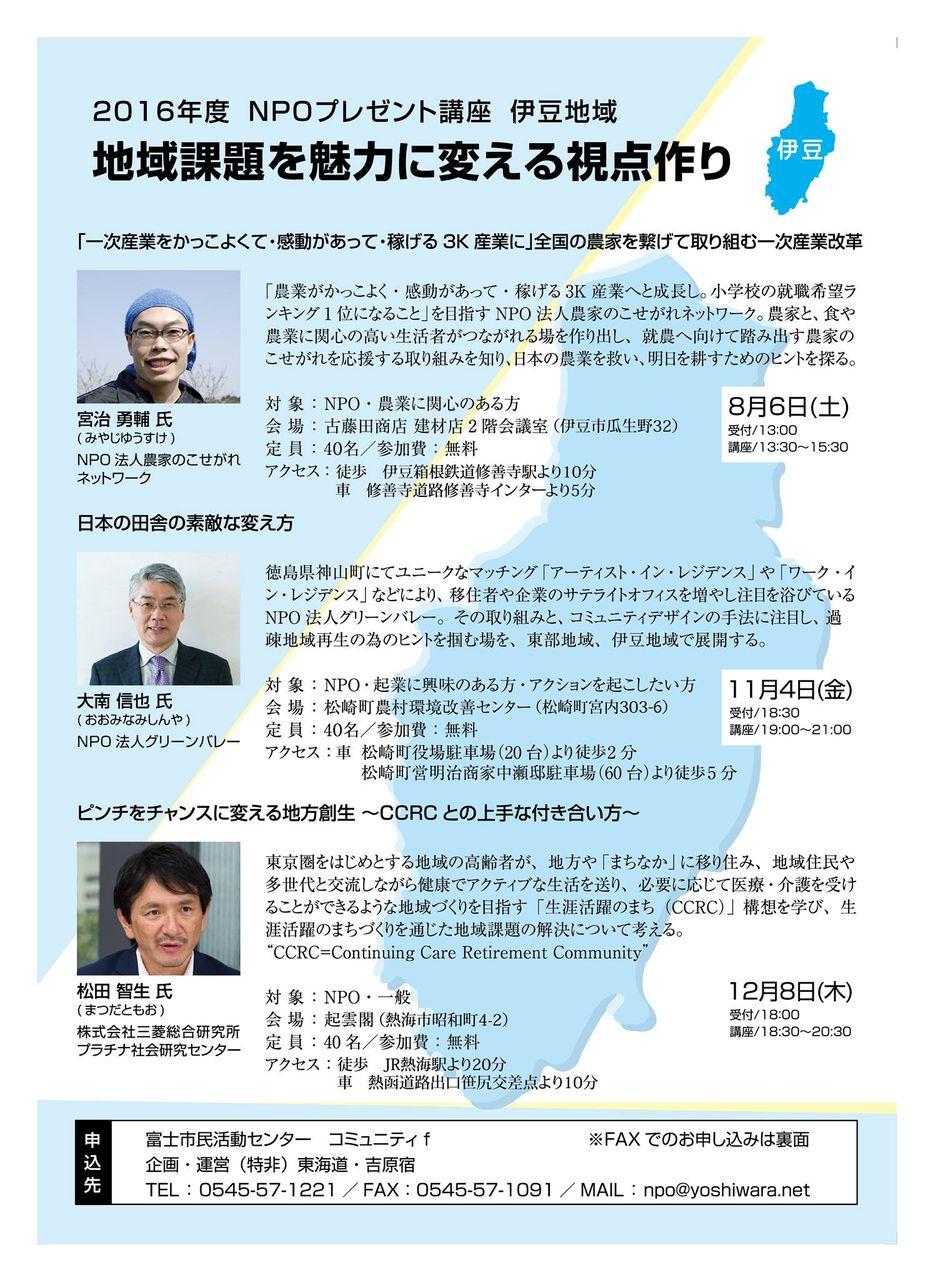 160806NPO東海道吉原宿