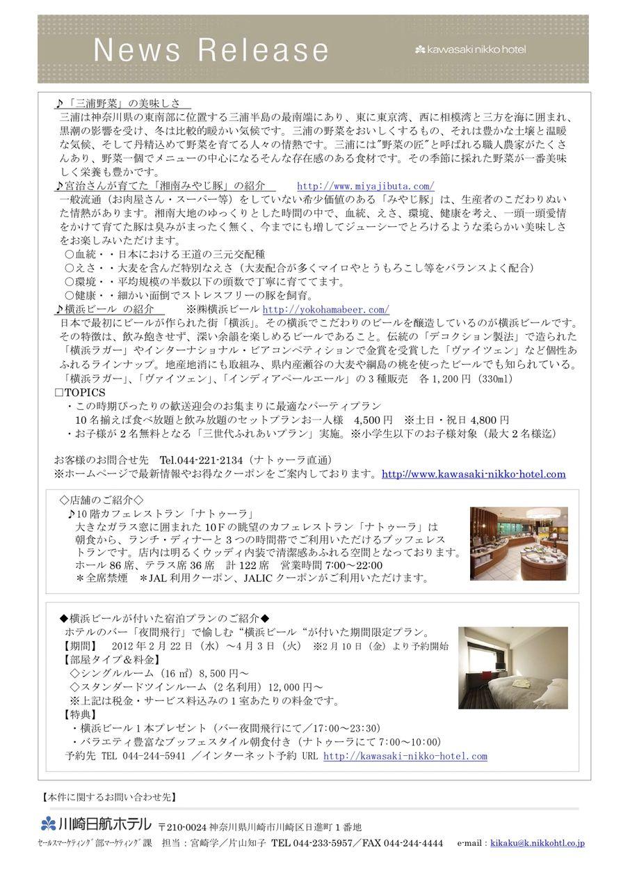 川崎日航ホテルナトゥーラプレスリリース  のコピー 2