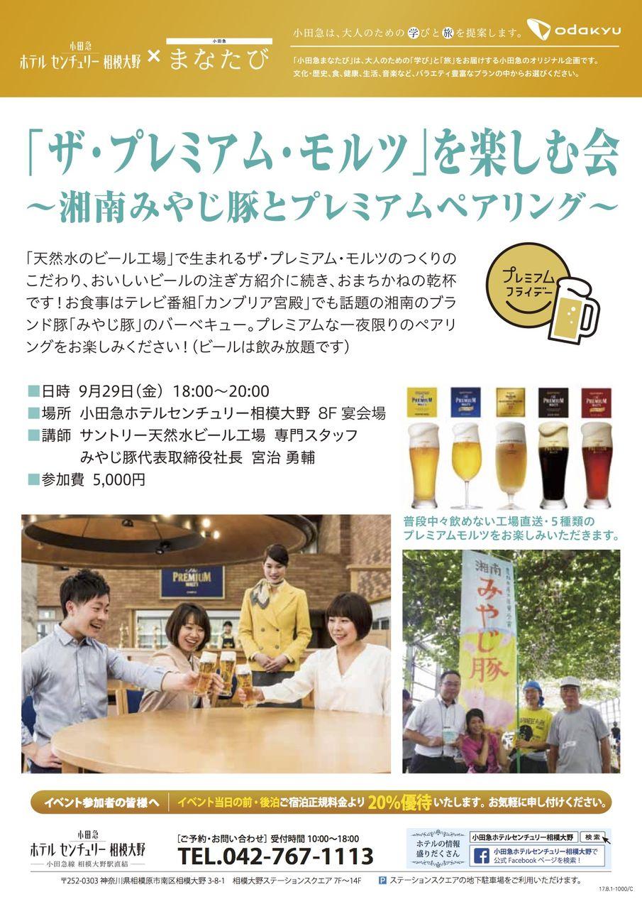 小田急ホテルセンチュリー相模大野/プレミアムモルツ