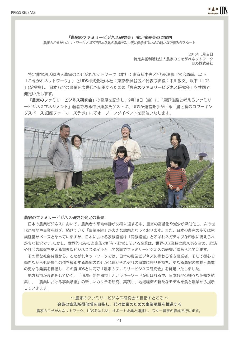 農家のファミリービジネス研究会1