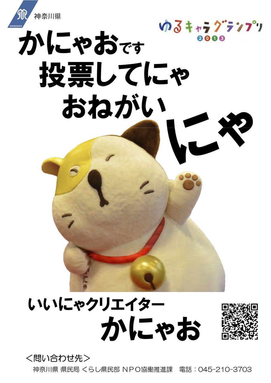神奈川県のゆるキャラ「かにゃお」
