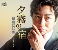 miyako_fukushima