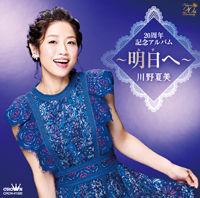 miyako_kawano_album