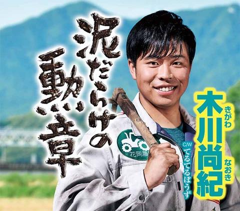 miyako_kigawa