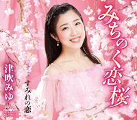 miyako_tsubuki