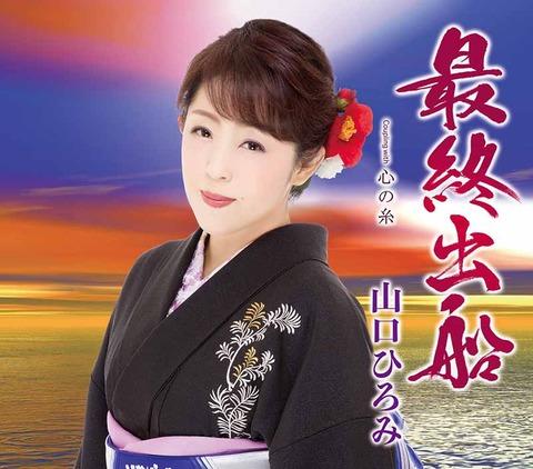 miyako_yamaguchihiromi