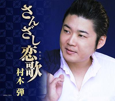 miyako_muraki