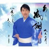 miyako_mizukidaisuke