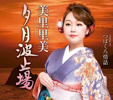 miyako_misato