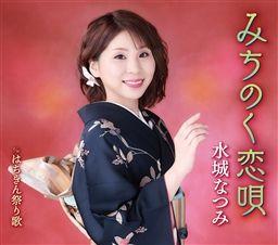miyako_mizukinatsumi