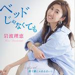 miyako_iwanami