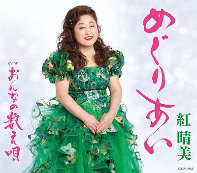 miyako_kurenai