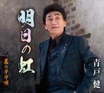 miyako_aoto