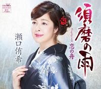 miyako_seguchi