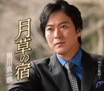 miyako_kurokawa