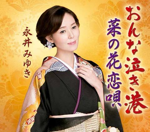 miyako_nagaim