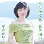 miyako_mizumori
