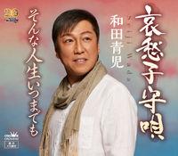 miyako_wada