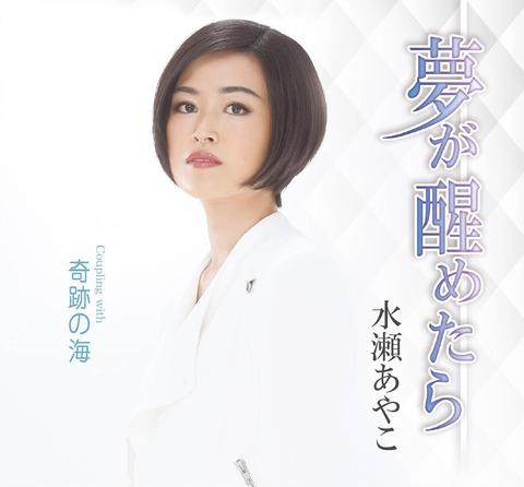 miyako_minase