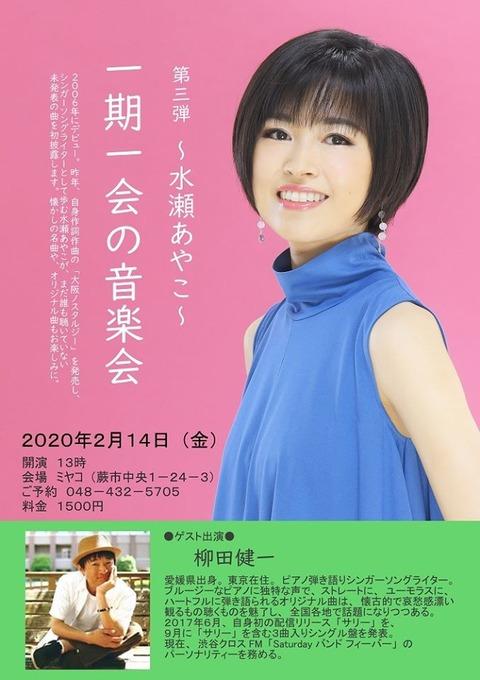 miyako_minase2
